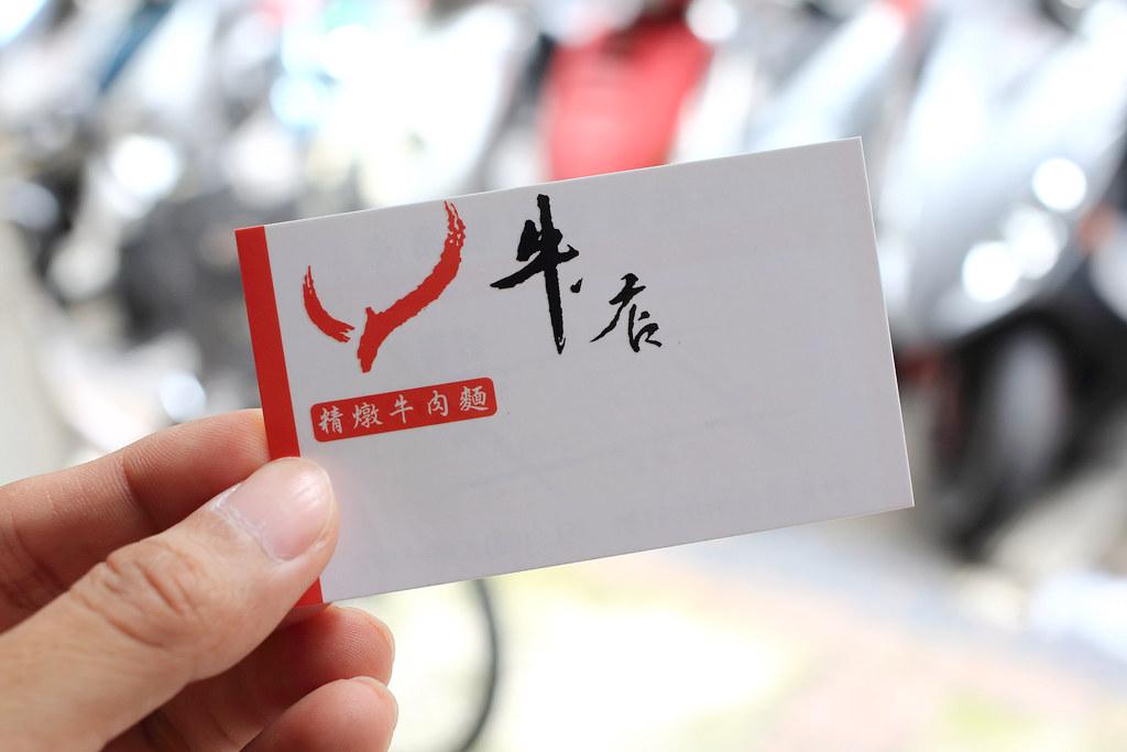 20150604-1萬華-牛店精燉牛肉麵 (26)