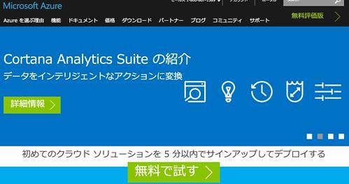 Microsoft Azure: クラウド コンピューティング プラットフォームとサービス_wdyih