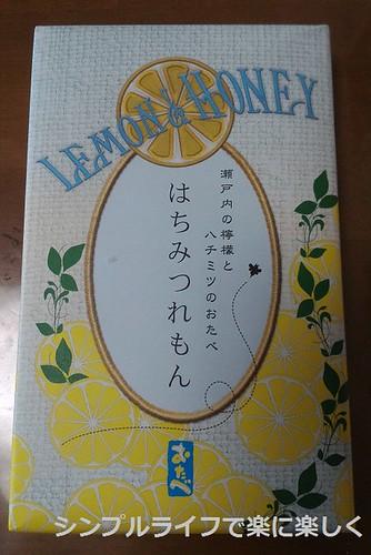 はちみつレモンおたべ1