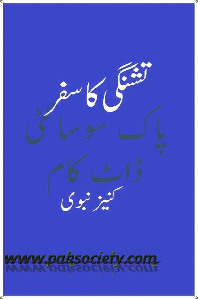 Tishingi Ka Safar is a very well written complex script novel which depicts normal emotions and behaviour of human like love hate greed power and fear, writen by Kaneez Nabvi , Kaneez Nabvi is a very famous and popular specialy among female readers