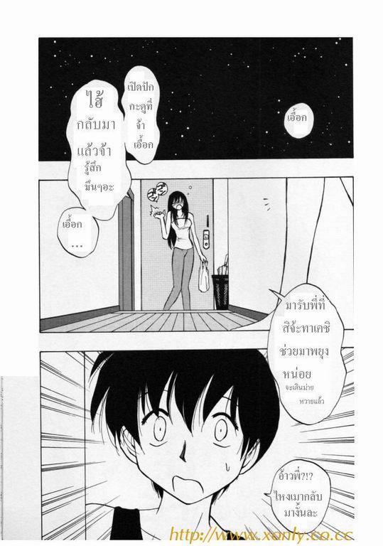 Sakechuu Kajin | หยอกนัก+รักซะเลย (Cross M Vol. 3) [Thai ภาษาไทย] {T@NUKI}