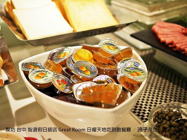 聚坊 台中 智選假日飯店 Great Room 日曜天地吃到飽餐廳 7
