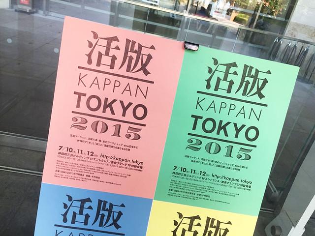 toomilog-letterpres_tokyo2015001
