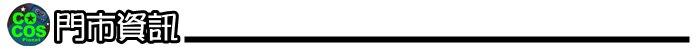 正版 櫻桃小丸子系列 DIY不織布玩偶娃娃鑰匙圈 手作掛飾 吊飾 鎖圈 小玉款 COCOS GG199