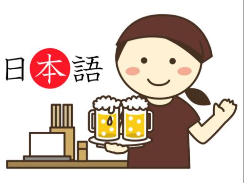 arubaito_japanese1