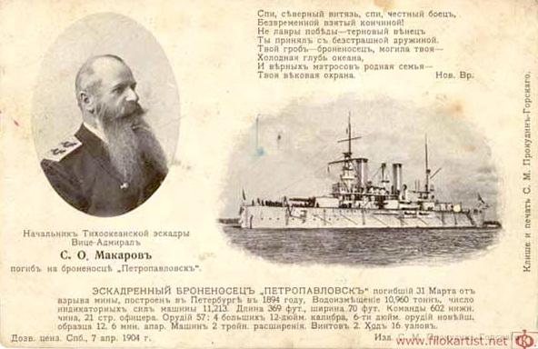 Русско-японская война 1904-1905гг. 1