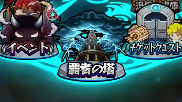 塔 の モンスト 覇者