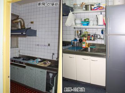 2005/02-7廚房整理前後