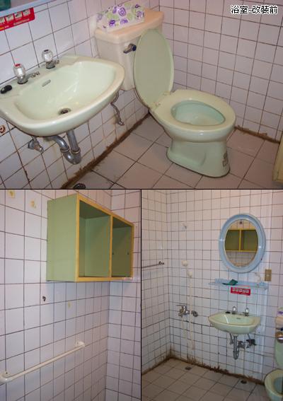 2005/02-14浴廁整理前