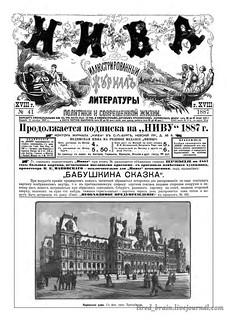 Niva 1887_0977