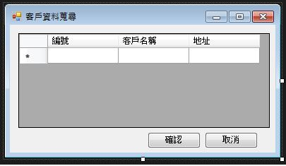 [C#] Form 傳值-3