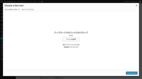 サイトアイコンのアップロード