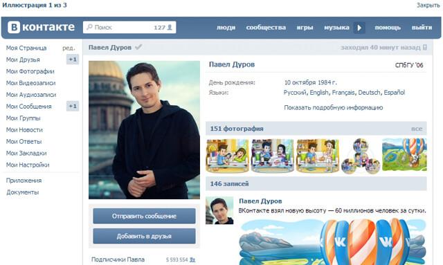 Сменить имя Вконтакте
