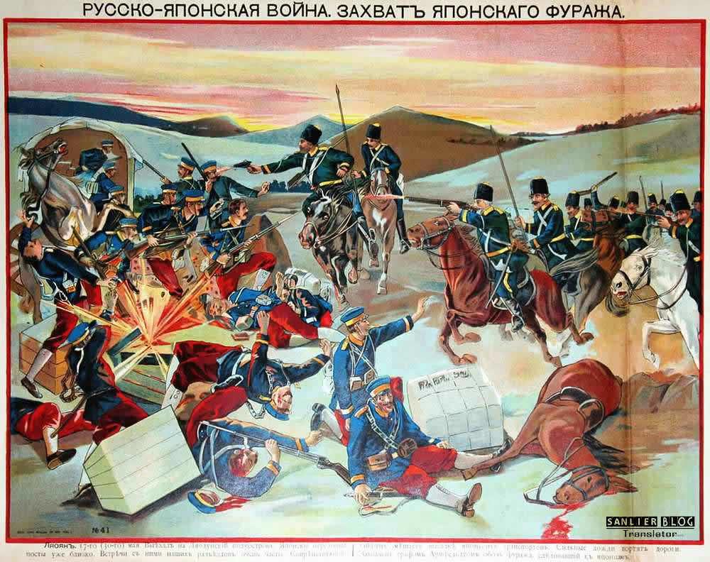 俄日战争宣传画11