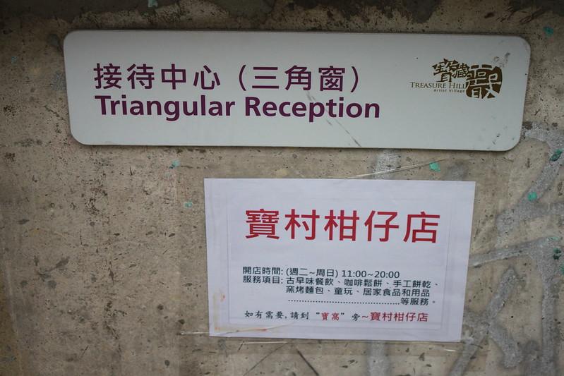 帶沙發客看見台北文青-寶藏巖-輕旅行 (11)