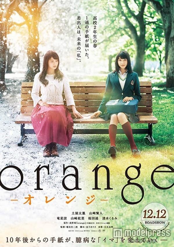 Divulgada a primeira imagem oficial da Live Action Orange!