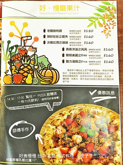 好食慢慢 台中 北區 義式料理 3