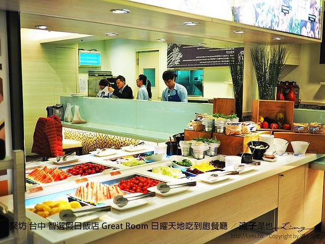 聚坊 台中 智選假日飯店 Great Room 日曜天地吃到飽餐廳 29