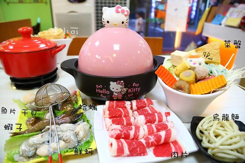 HELLO KITTY火鍋【三重好吃小火鍋】兩披索靚鍋~個人小火鍋,平價不貴、好吃的起士牛奶鍋,CP值超高。