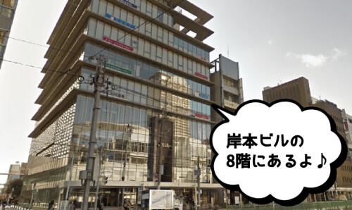 湘南美容外科クリニック 大阪あべの院 予約