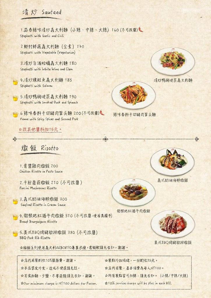磨菇森林 菜單
