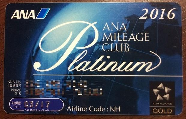 161214 航空会社の上級会員が得られるサービス