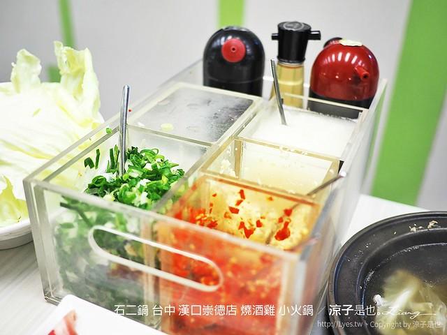 石二鍋 台中 漢口崇德店 燒酒雞 小火鍋 20