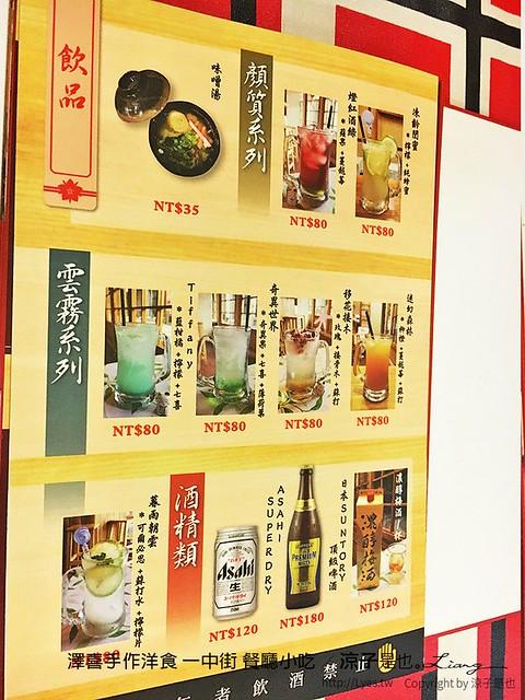 澤喜手作洋食 一中街 餐廳小吃 15