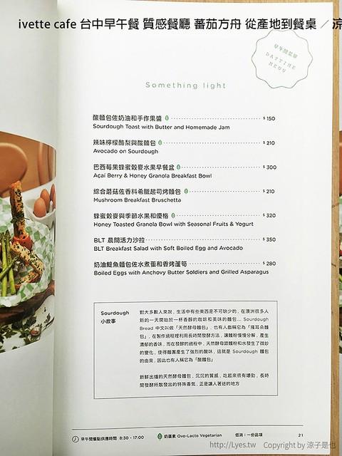 ivette cafe 台中早午餐 質感餐廳 蕃茄方舟 從產地到餐桌 14