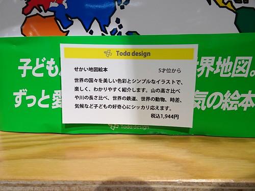 BOWLららぽーと富士見店