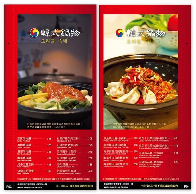 東區劉震川大食館菜單 (3)