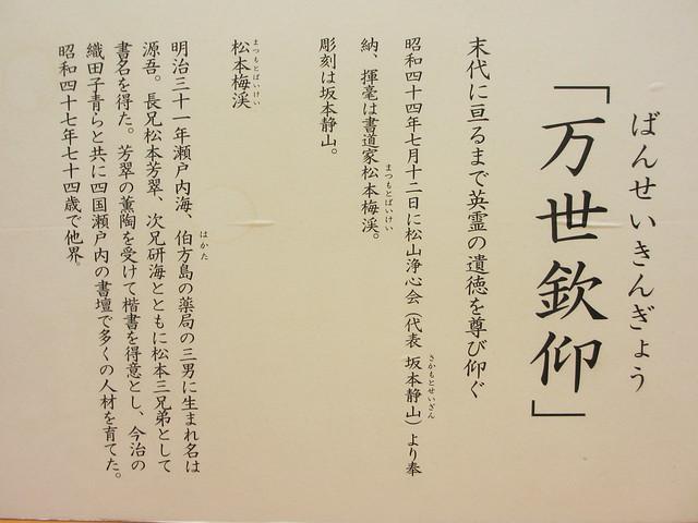 万世欽仰の額の説明 by Yasue FUJIYAMA, on Flickr
