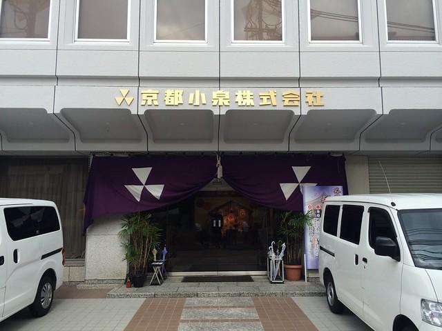 京都小泉株式会社