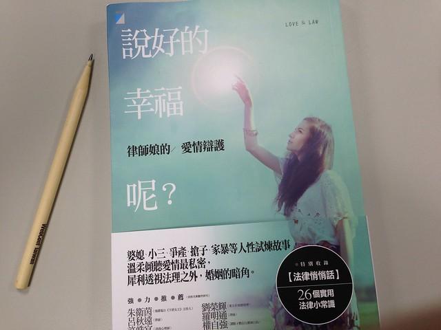 書籍封面@林靜如《說好的幸福呢?律師娘的愛情辯護》
