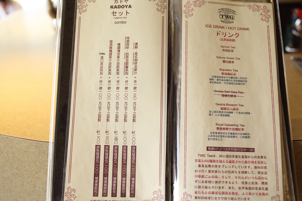 20150806-1台南-KADOYA喫茶店 (8)