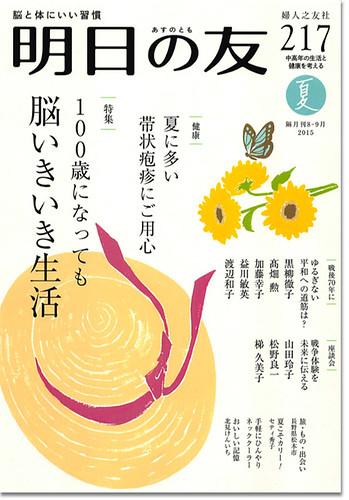 8月5日(水) 発売「明日の友」に掲載!