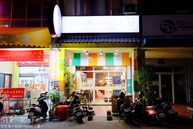 高沐手作料理餐廳 (7)