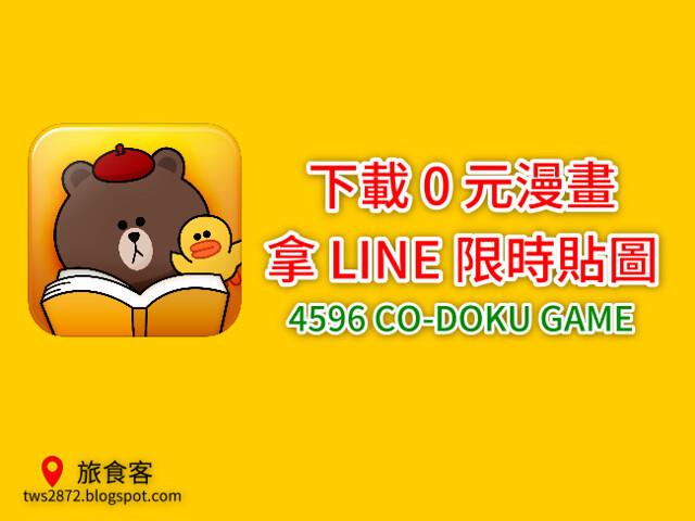 LINE 漫畫 4596 CO-DOKU GAME