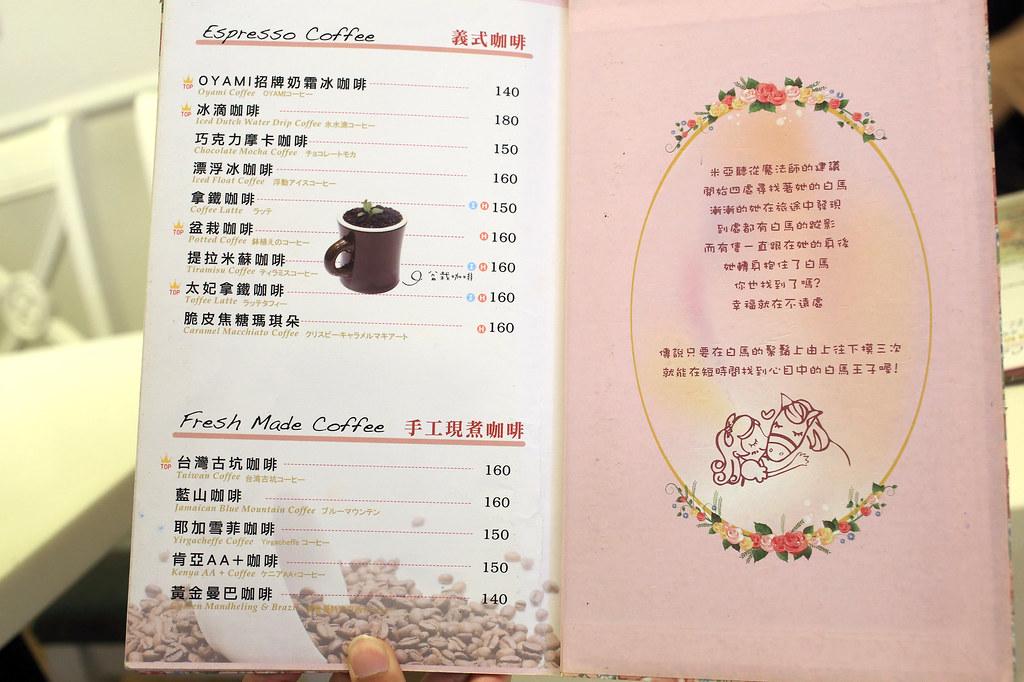 20150616萬華-OYAMI  CAFE (13)