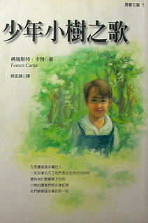 少年小樹之歌(The Education of Little Tree)書籍封面。