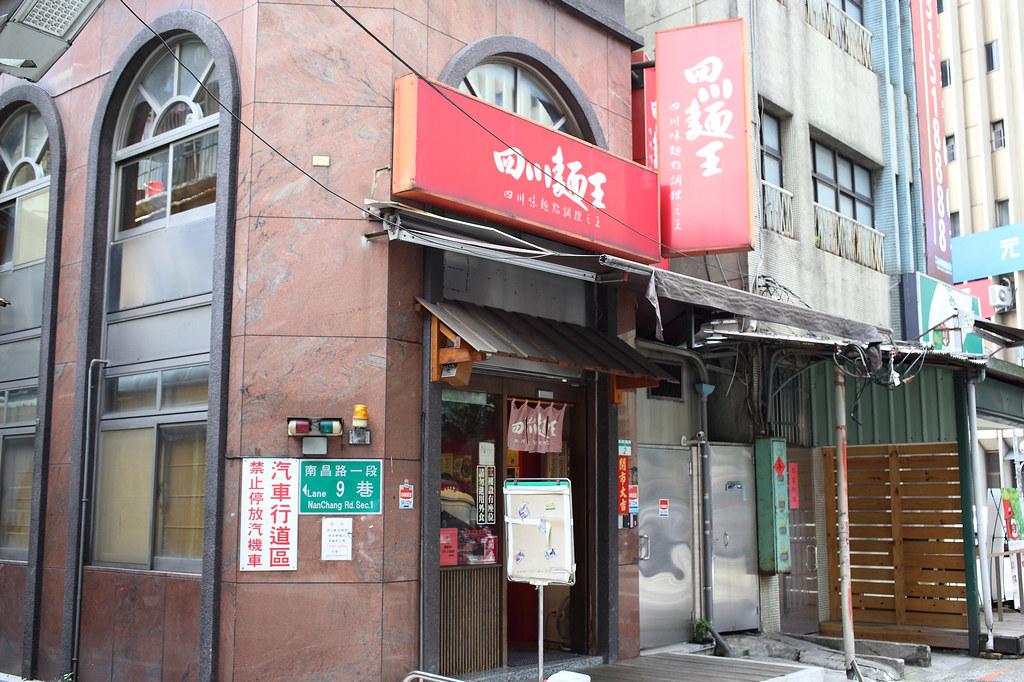 20150729中正-四川麵王 (1)