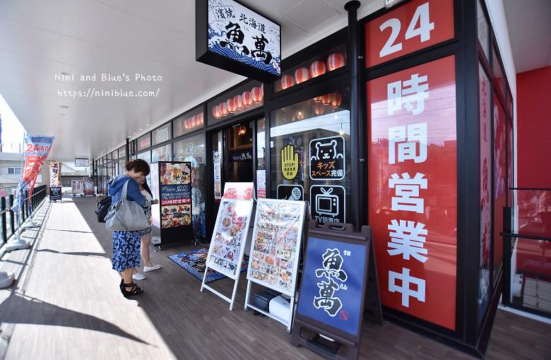 日本沖繩美食北海道魚萬01