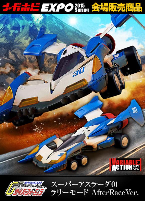 《閃電霹靂車》超級阿斯拉01 越野模式 AfterRaceVer.