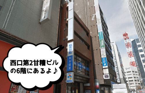 シースリー C3 横浜店 予約