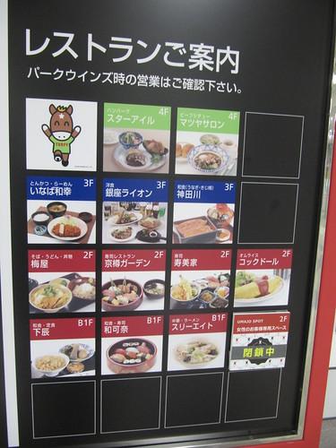 中山競馬場のレストラン一覧