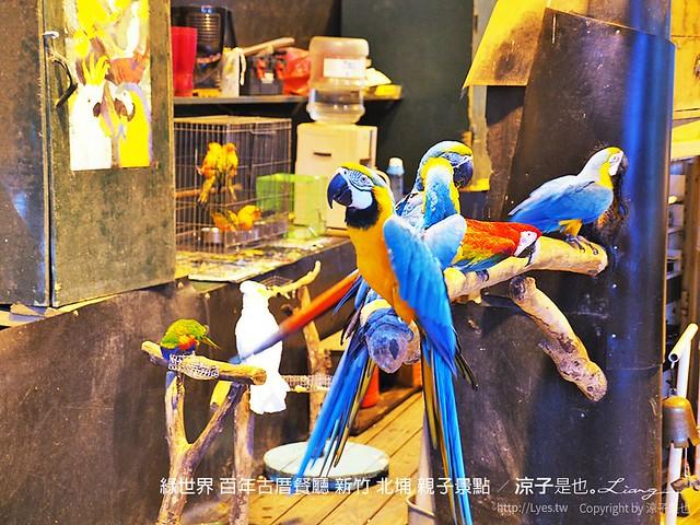 綠世界 百年古厝餐廳 新竹 北埔 親子景點 25