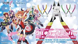 「做模型神器!」GODHAND X 超時空要塞Δ 特別配色款【Wonder Festival 2017(冬)限定】