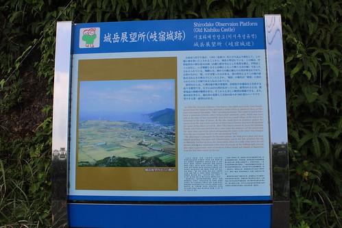 城岳展望台