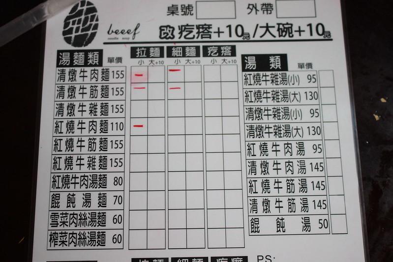 2015-環島沙發旅行-高雄美食-三牛-17度C (22)