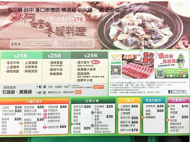 石二鍋 台中 漢口崇德店 燒酒雞 小火鍋 1